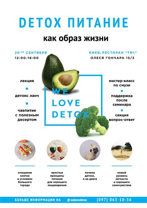 DETOXKIEVnew